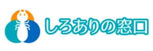 しろありの窓口のロゴ
