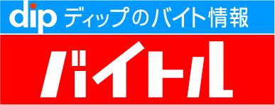 バイトルロゴ