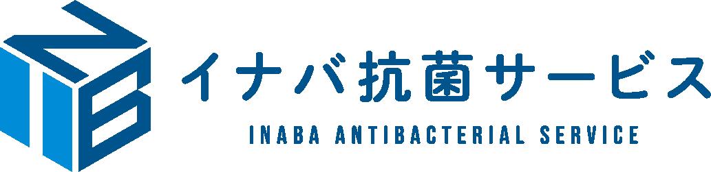 イナバ抗菌サービス